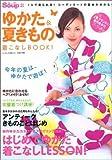 ゆかた&夏きもの着こなしbook! (インデックスムツク)