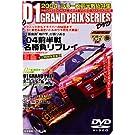 DVD>D1グランプリ 2004前半戦総特集 (<DVD>)