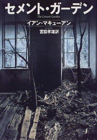 セメント・ガーデン (Hayakawa novels)の詳細を見る