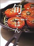旬ごはん―新鮮、おいしい、シンプル (講談社のお料理BOOK)