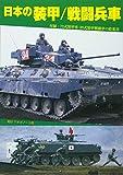 日本の装甲/戦闘兵車 73式装甲車と96式装輪装甲車の絵ハガキ付録付 ([バラエティ])