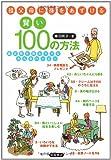 祖父母に孫をあずける賢い100の方法 祖父母も孫もママもみんなハッピー