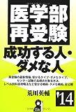 医学部再受験 成功する人・ダメな人 2014年版 (YELL books)