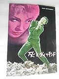 1959年映画パンフレット 灰とダイヤモンド 日比谷映画の館名入り初版 アンジェイ・ワイダ監督 ズビグニェフ・チブルスキー