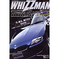 外車情報WHIZZMAN (ウィズマン) 2006年 10月号 [雑誌]