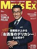 MEN'S EX(メンズイーエックス) 2018年 01 月号 [雑誌]