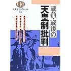 戦前・戦後の天皇制批判 (共産党ブックレット)