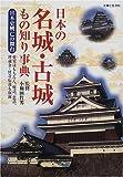 日本の名城・古城もの知り事典