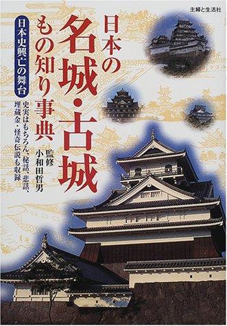 日本の名城・古城もの知り事典の詳細を見る