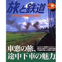 旅と鉄道 2006年 秋の号 [雑誌]
