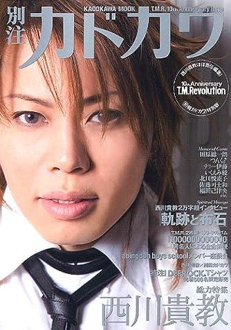別冊カドカワ総力特集西川貴教 (カドカワムック 237)