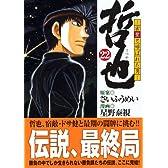 哲也 -雀聖と呼ばれた男-(22)<完> (講談社漫画文庫)