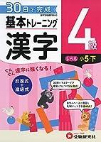 小学 基本トレーニング 漢字4級: 30日で完成 反復式+進級式