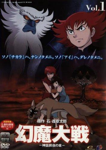 幻魔大戦(1) 神話前夜の章〈限定版〉 [DVD]