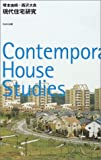 現代住宅研究 (10+1 Series)
