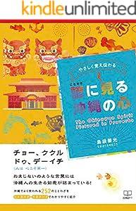 やさしく覚え伝わる 諺に見る沖縄の心(22世紀アート)