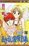 あかるい家族計画 (4) (マーガレットコミックス (3207))