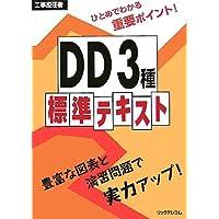 工事担任者 DD3種標準テキスト