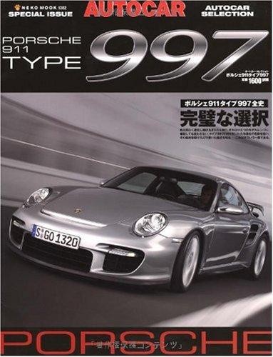 オートカー・セレクション|ポルシェ911タイプ997 (NEKO MOOK 1382)