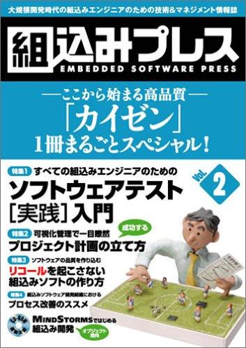 組込みプレス Vol.2 組込みシステムシリーズ [CD-ROM付]の詳細を見る