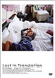 ロスト・イン・トランスレーション[DVD]