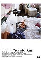 『ロスト・イン・トランスレーション』で日本の女子を見限った