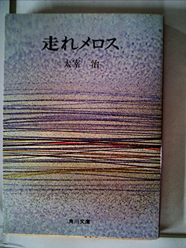 走れメロス (角川文庫クラシックス)の詳細を見る