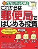 【改訂新版】1万円からOK!これからは郵便局ではじめる投資