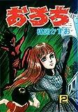 おろち 2 (秋田コミックスセレクト)