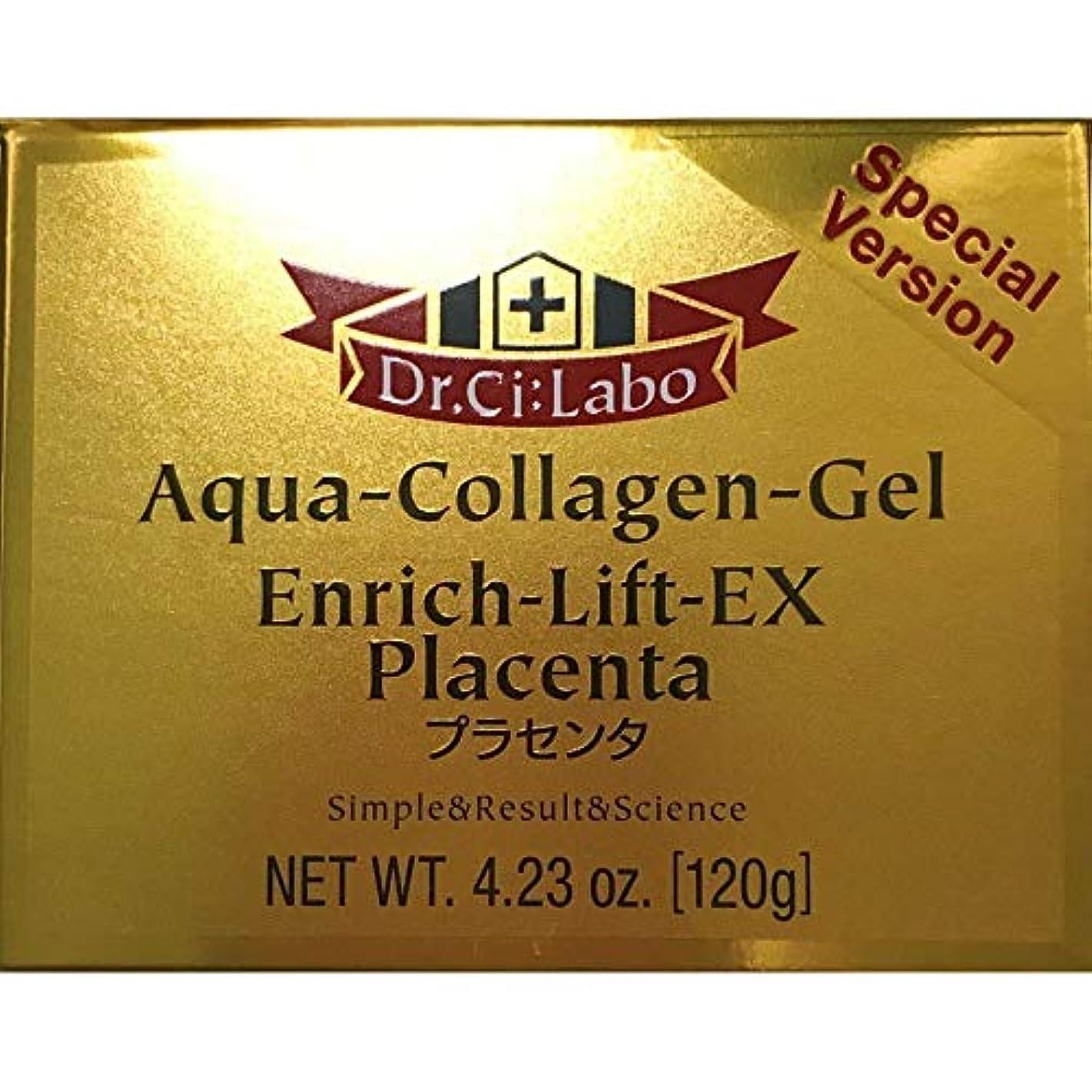 ポイントフレキシブル汚染ドクターシーラボ アクアコラーゲンゲル エンリッチリフトEX プラセンタ 120g