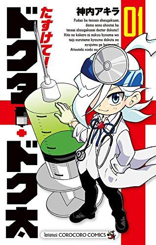 たすけて!ドクター・ドク太 1 (てんとう虫コミックス)