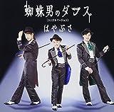 蜘蛛男のダンス(シングルバージョン)(Cタイプ)