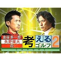 金谷多一郎・矢野燿大の考えるゴルフ2