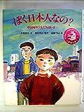 ぼく日本人なの?―中国帰りの友だちはいま… (ほるぷ幼年文庫)