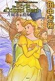 月蝕島の魔物 / 田中 芳樹 のシリーズ情報を見る