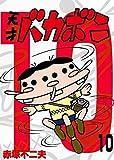 電子版 天才バカボン(10) (少年サンデーコミックス)