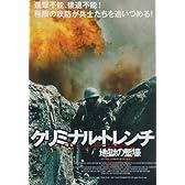 クリミナル・トレンチ-地獄の塹壕- [DVD]