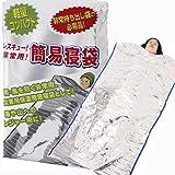 防災セットに!★レスキュー非常用簡易寝袋/災害用保温簡易寝袋(23000)防寒・保温シート レスキューシート 非常時やアウトドア用に!