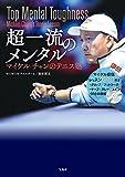 【DVD付き】超一流のメンタル マイケル・チャンのテニス塾 画像