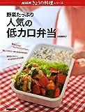 野菜たっぷり人気の低カロ弁当 (NHKきょうの料理シリーズ)
