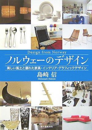 ノルウェーのデザイン―美しい風土と優れた家具・インテリア・グラフィックデザインの詳細を見る