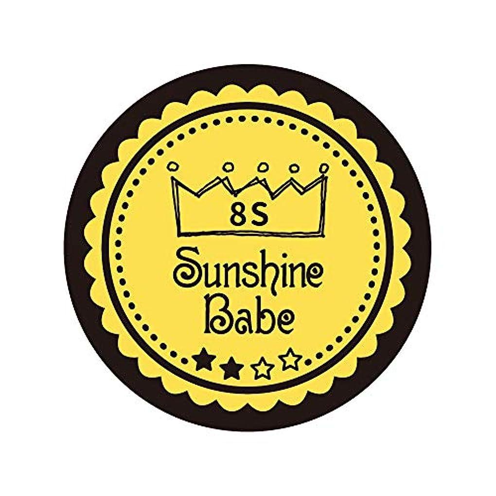 同行木曜日望まないSunshine Babe カラージェル 8S メドウラーク 2.7g UV/LED対応