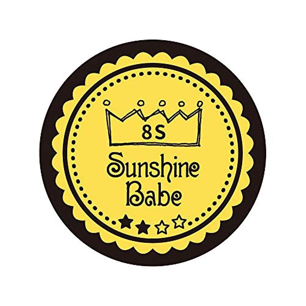 提供するわずらわしい発音Sunshine Babe カラージェル 8S メドウラーク 2.7g UV/LED対応