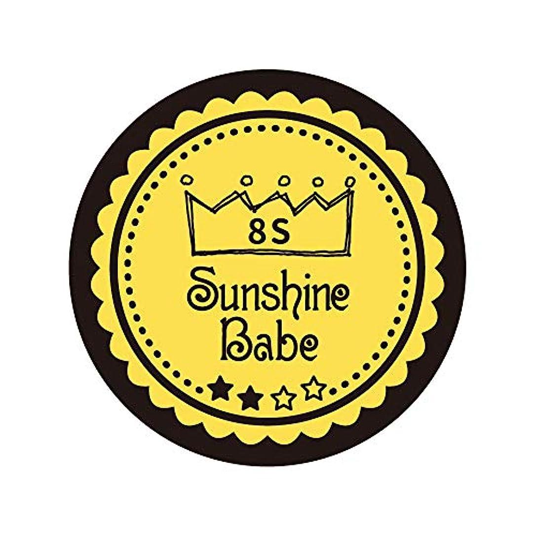 カレンダー効率ショルダーSunshine Babe カラージェル 8S メドウラーク 2.7g UV/LED対応