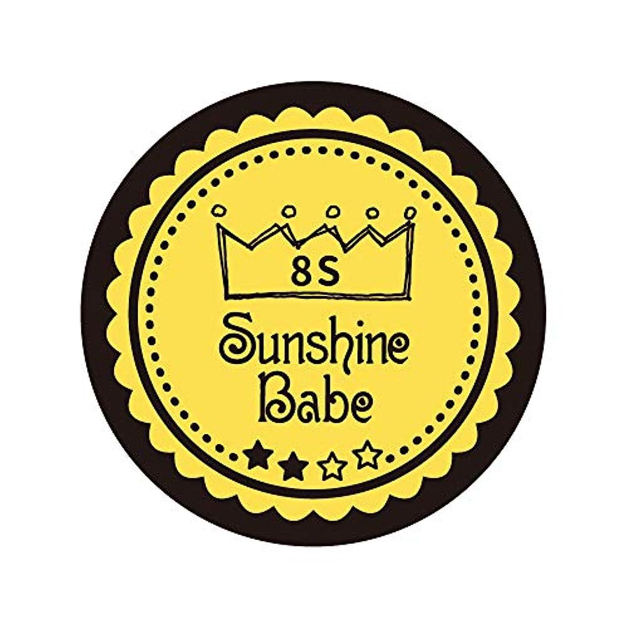 有能な必要性生息地Sunshine Babe カラージェル 8S メドウラーク 2.7g UV/LED対応