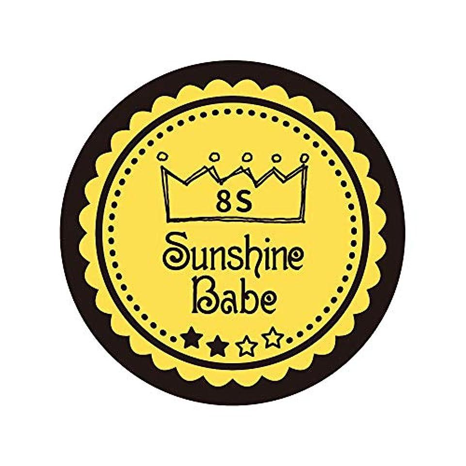きれいにプロポーショナルマングルSunshine Babe カラージェル 8S メドウラーク 2.7g UV/LED対応