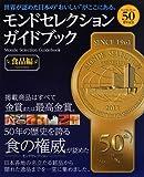モンドセレクションガイドブック 食品編―モンドセレクション50周年記念