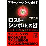 『ロスト・シンボル』の謎 フリーメイソンの正体 (中経の文庫)