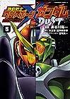 機動戦士クロスボーン・ガンダム DUST 第5巻