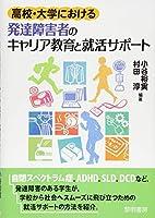 高校・大学における発達障学者のキャリア教育と就活サポート